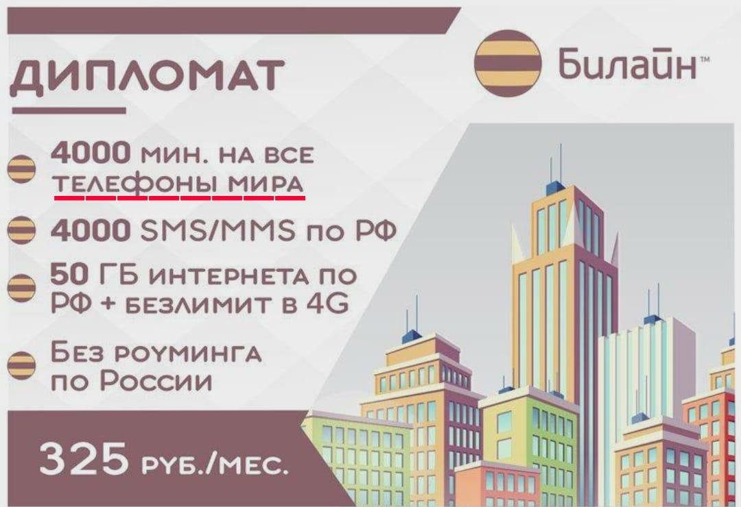 Подробное описание тарифа Дипломат от Билайн