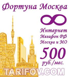 Тарифный план Фортуна Москва от Мегафон