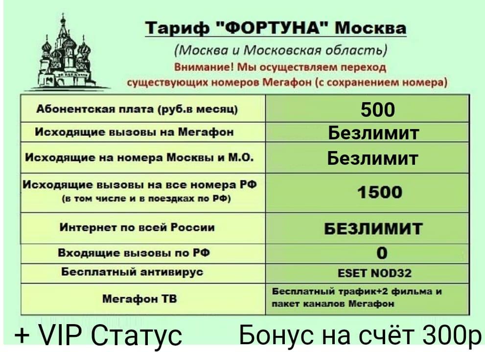 Подробное описание тарифа Фортуна Москва от Мегафон