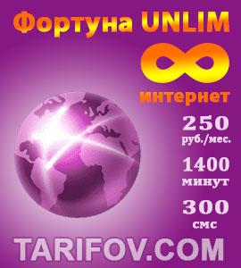 Тарифный план Фортуна Unlim 250 от Мегафон