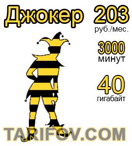 Тарифный план Джокер 203 от Билайн
