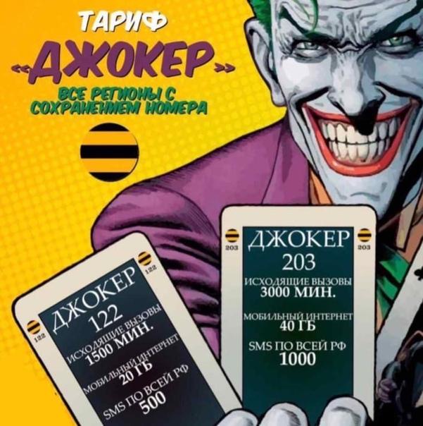 Другой пример оформления тарифного плана Джокер
