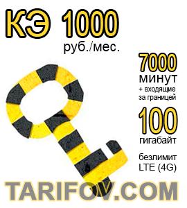 Тарифный план Ключевой 2019 1000 от Билайн