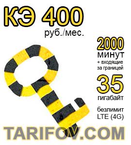 Тарифный план Ключевой 2019 400 от Билайн