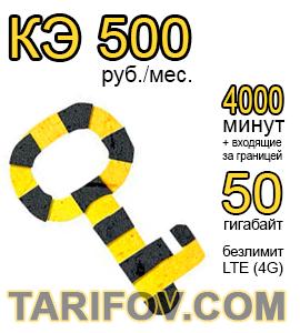 Тарифный план Ключевой 2019 500 от Билайн