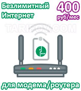 Безлимитный Интернет для модема от Мегафон