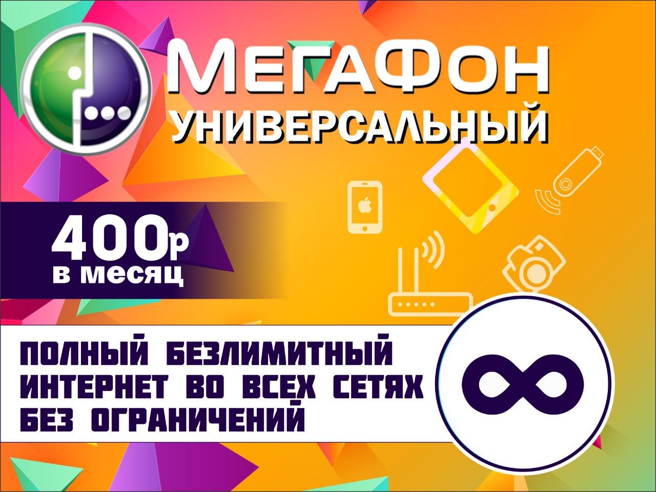 Подробное описание тарифа Безлимит 400 от Мегафон