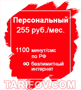 Тарифный план Персональный  255 от МТС