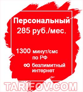 Тарифный план Персональный  285 от МТС