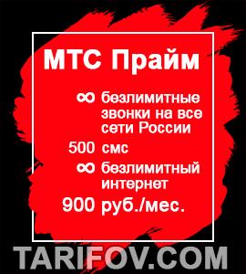 Тарифный план Прайм от МТС
