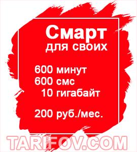 Тарифный план Смарт для своих 10 гб от МТС