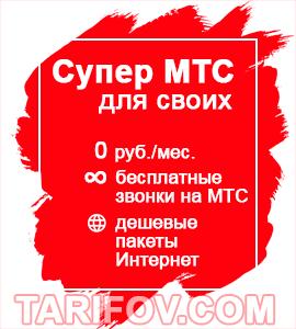 Тарифный план Супер МТС для своих от МТС