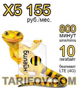 Тарифный план X5 155 от Билайн