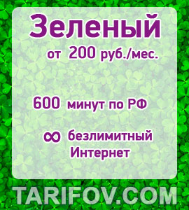 Тарифный план Зеленый от Мегафон